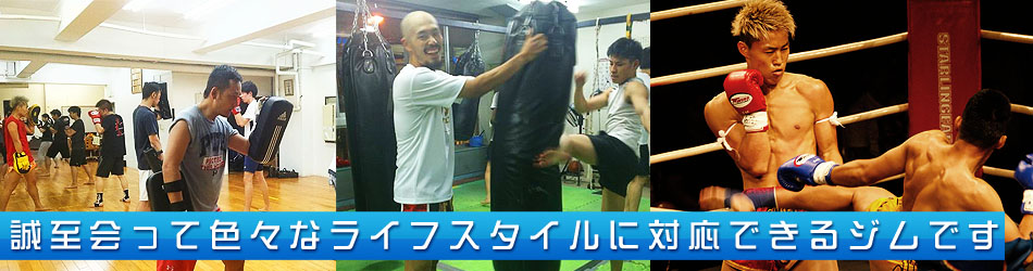 大阪のキックボクシング誠至会とは