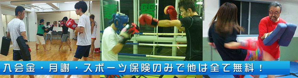 大阪のキックボクシング誠至会の各種料金