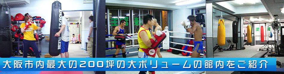 大阪のキックボクシングの誠至会の館内紹介1