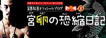 宮島選手ブログ