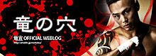 竜宜選手ブログ