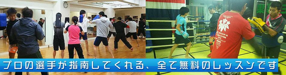 大阪のキックボクシングの誠至会のレッスン