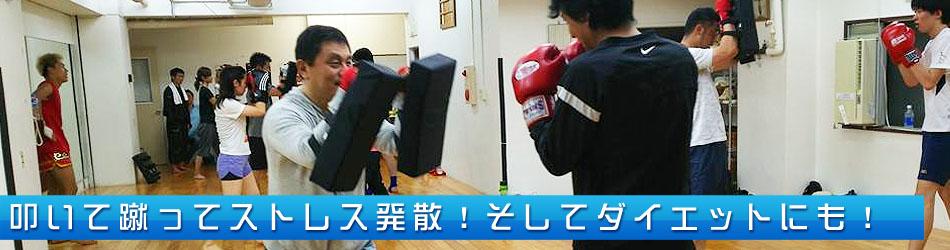 大阪のキックボクシングの誠至会の1日体験