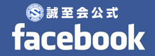 誠至会公式フェイスブック